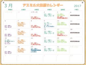 アスミル3月カレンダー