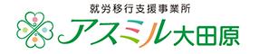 アスミル大田原/栃木県大田原市の就労移行支援事業所