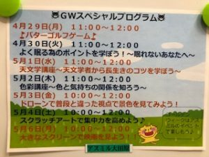 GWプログラム