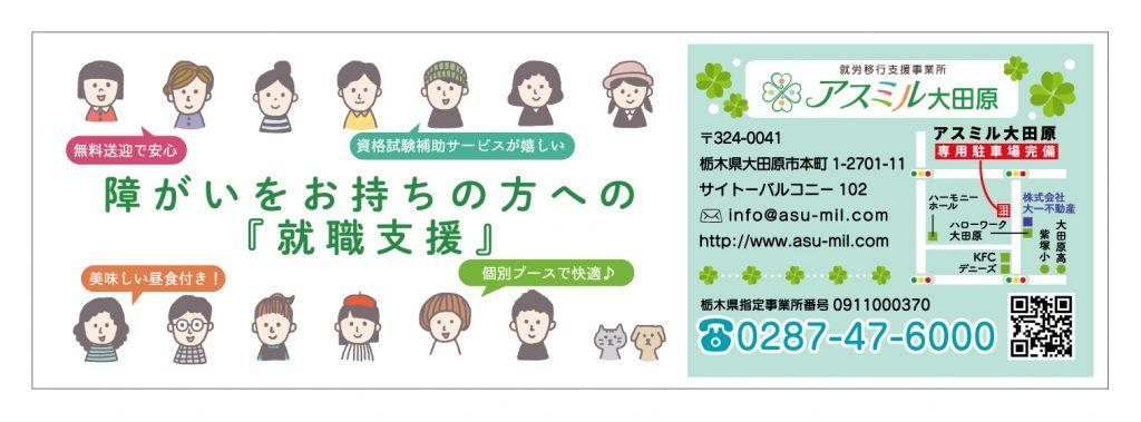 画像に alt 属性が指定されていません。ファイル名: 0413_asumiru-1-1024x379.jpg
